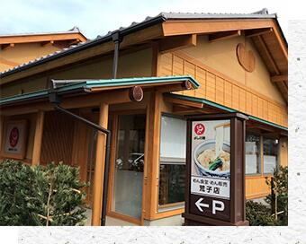 吉田麺業 荒子店photo