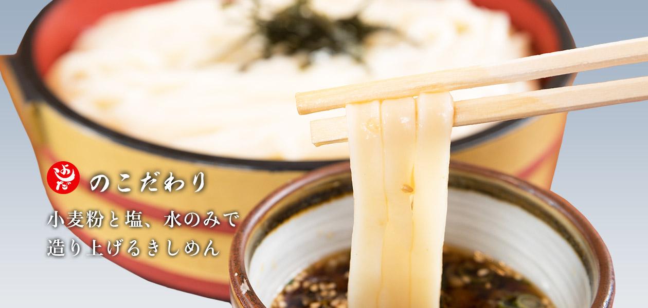 きしめんよしだ(吉田麺業)のこだわり 小麦粉と塩、水のみで造り上げるきしめん