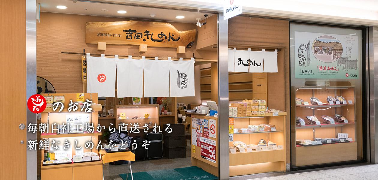 きしめんよしだ(吉田麺業)の店舗 毎朝自社工場から直送される新鮮なきしめんをどうぞ