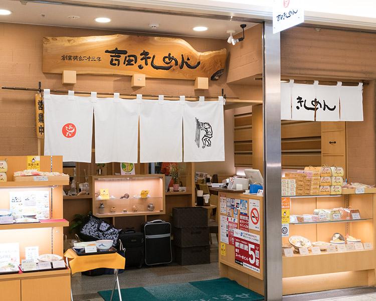 きしめんよしだ(吉田麺業)の店舗