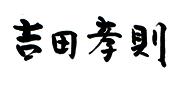 吉田 孝則
