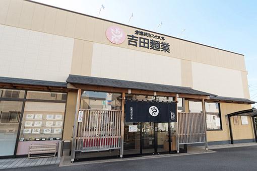 吉田麺業千音寺店外観
