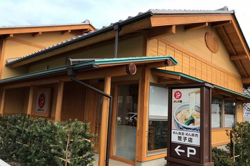 吉田麺業荒子店外観