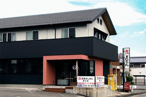 吉田麺業蟹江店外観