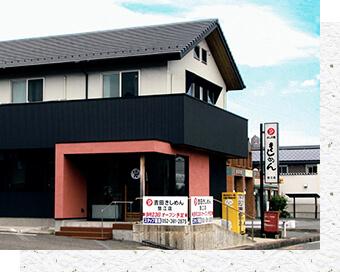 吉田麺業 蟹江店photo