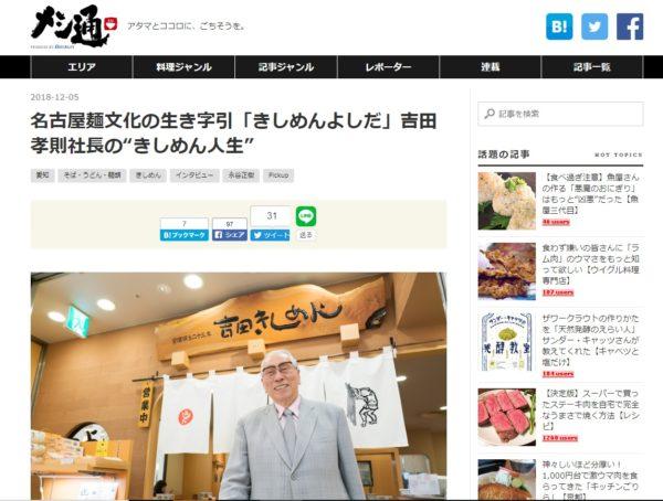リクルートメシ通社長インタビュー