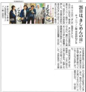 中日新聞きしめんの日キャンペーン