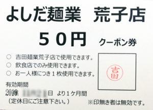 もれなく本社で50円クーポンが当たる