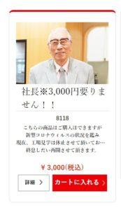 社長3000円通販