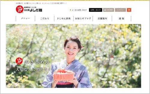 吉田麺業通販サイトキャプチャ