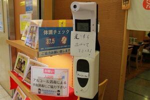 検温-アルコール消毒-機械
